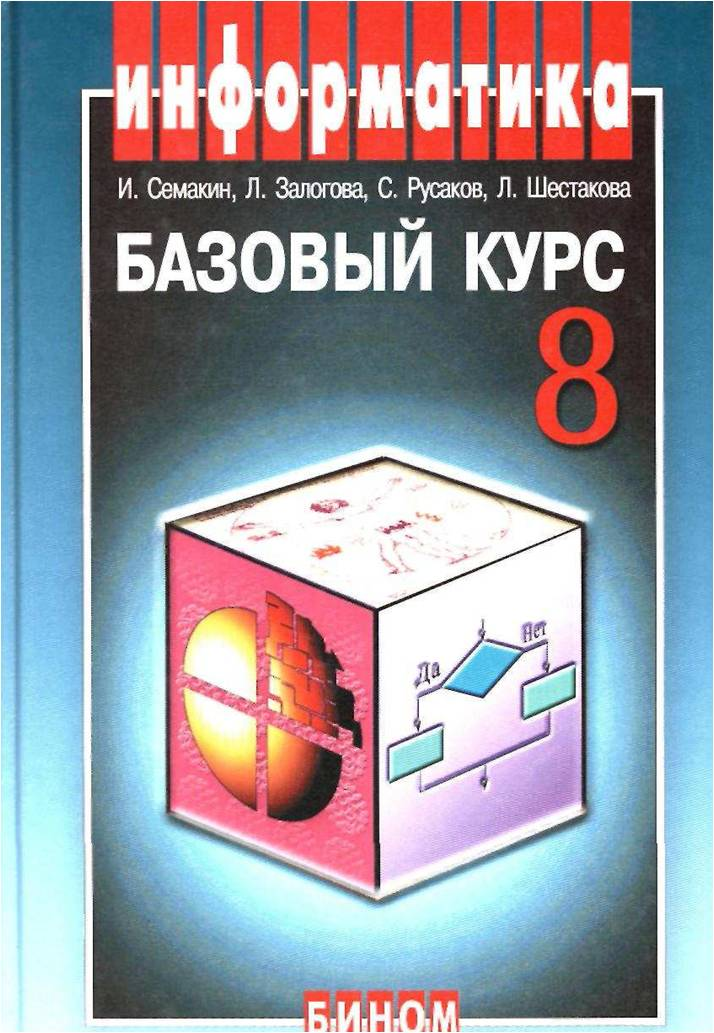 Цор 8 класс автор: семакин и.г
